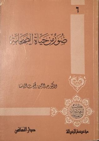 بالصور صور من حياة الصحابة , شوف العهد الذهبى للاسلام 2689 2