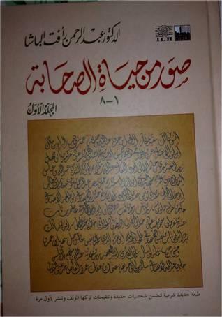 بالصور صور من حياة الصحابة , شوف العهد الذهبى للاسلام 2689 3