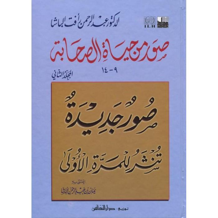 بالصور صور من حياة الصحابة , شوف العهد الذهبى للاسلام 2689 4