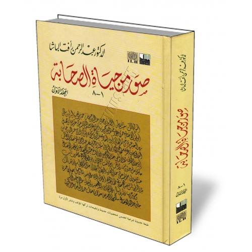 بالصور صور من حياة الصحابة , شوف العهد الذهبى للاسلام 2689 5