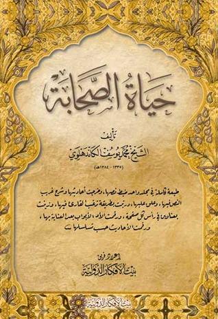 بالصور صور من حياة الصحابة , شوف العهد الذهبى للاسلام 2689 7