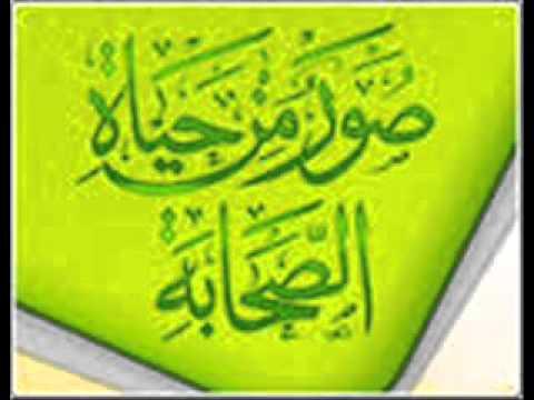 صوره صور من حياة الصحابة , شوف العهد الذهبى للاسلام