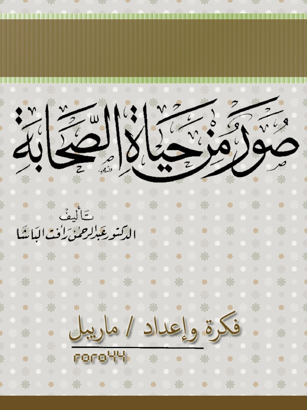 بالصور صور من حياة الصحابة , شوف العهد الذهبى للاسلام 2689