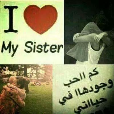 صوره صور عن اختي , ما فيش حاجة زى الاخت الحنينة