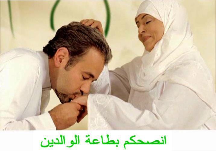 صوره صور بر الوالدين , طاعة ابائنا و الاحسان اليهم واجب دينى
