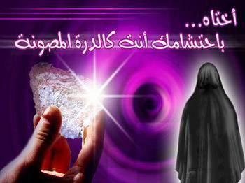 بالصور صور عن الحجاب , احمى نفسك بالحجاب و طبقى اوامر الخالق 2728 1
