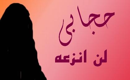 بالصور صور عن الحجاب , احمى نفسك بالحجاب و طبقى اوامر الخالق 2728 2