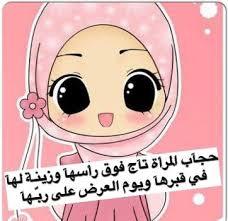 بالصور صور عن الحجاب , احمى نفسك بالحجاب و طبقى اوامر الخالق 2728 5