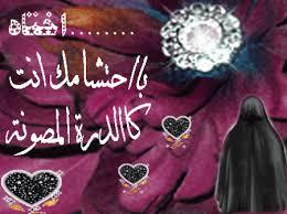 بالصور صور عن الحجاب , احمى نفسك بالحجاب و طبقى اوامر الخالق 2728 6