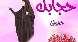 صور صور عن الحجاب , احمى نفسك بالحجاب و طبقى اوامر الخالق
