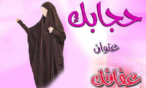 صوره صور عن الحجاب , احمى نفسك بالحجاب و طبقى اوامر الخالق