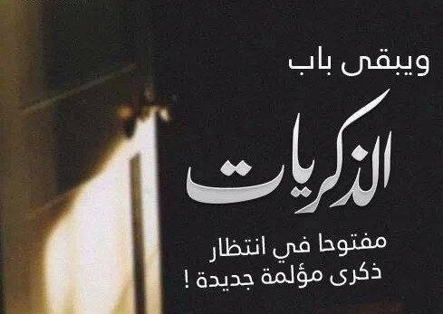 بالصور صور حزن وفراق , ليه بعدت و سبتنى وحيد 2730 1
