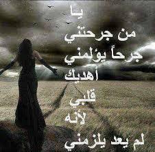 بالصور صور حزن وفراق , ليه بعدت و سبتنى وحيد 2730 3