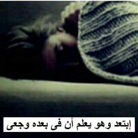 بالصور صور حزن وفراق , ليه بعدت و سبتنى وحيد 2730 4