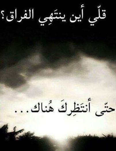 بالصور صور حزن وفراق , ليه بعدت و سبتنى وحيد 2730