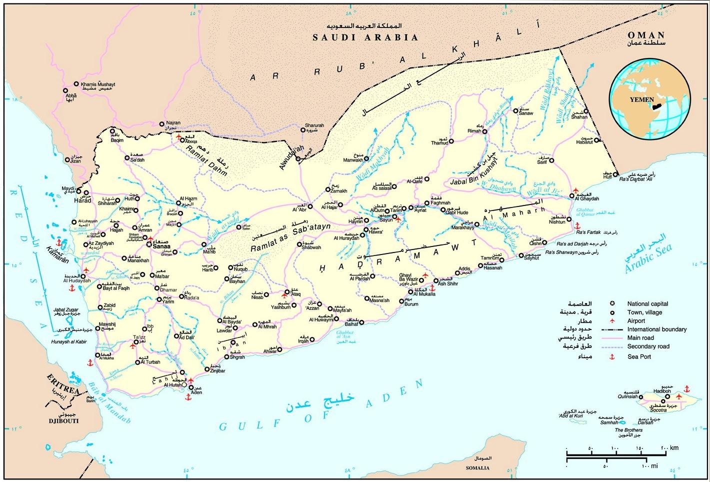 بالصور خريطة اليمن التفصيلية بالصور الواضحة والمفصلة 3208 1