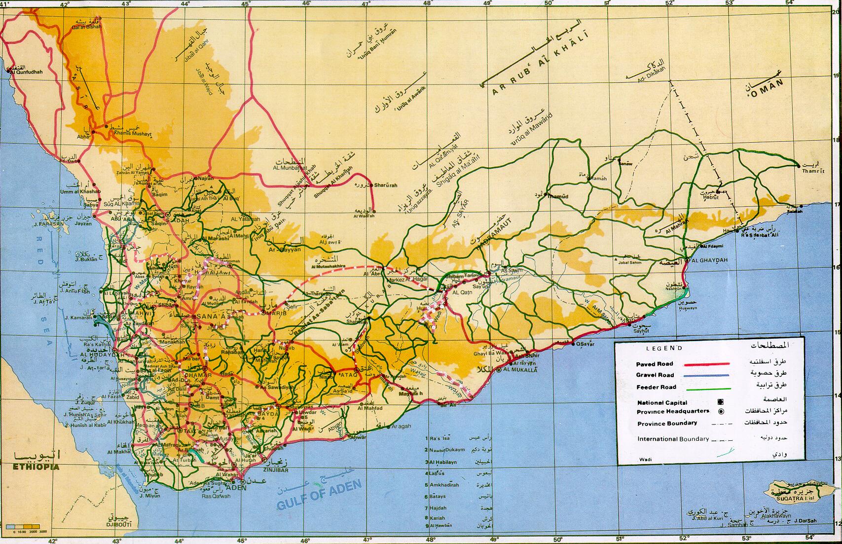 بالصور خريطة اليمن التفصيلية بالصور الواضحة والمفصلة 3208 2