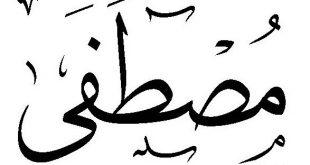 صوره معنى اسم مصطفى الحقيقي والذي لايعرفه البعض
