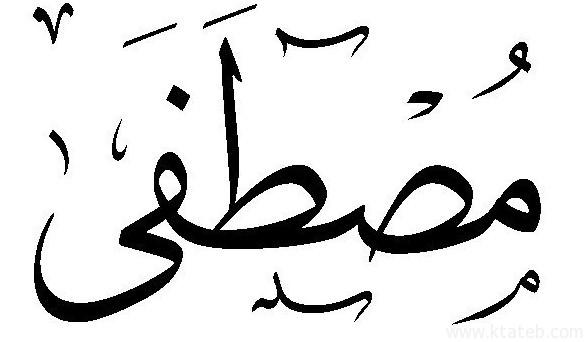 صور معنى اسم مصطفى الحقيقي والذي لايعرفه البعض