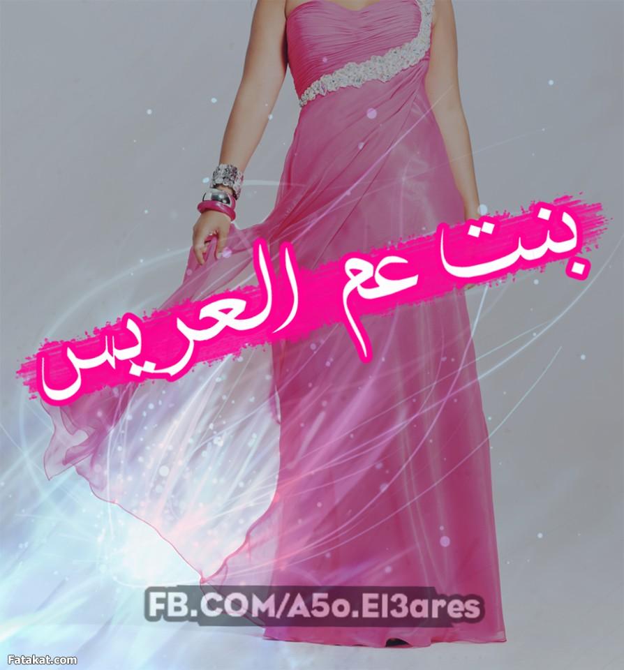 بالصور صور مكتوب عليها بنت عم العروسة , بوستات لاهل العروسة 983 1