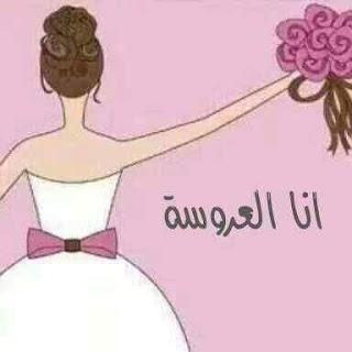 بالصور صور مكتوب عليها بنت عم العروسة , بوستات لاهل العروسة 983 2