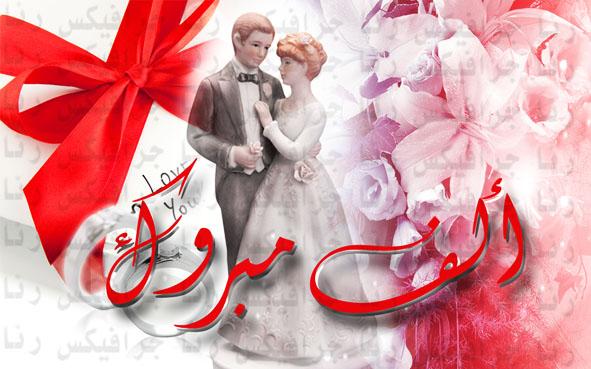 بالصور صور مكتوب عليها عيد زواج , بطاقات للتهنئة بالزواج 986 7