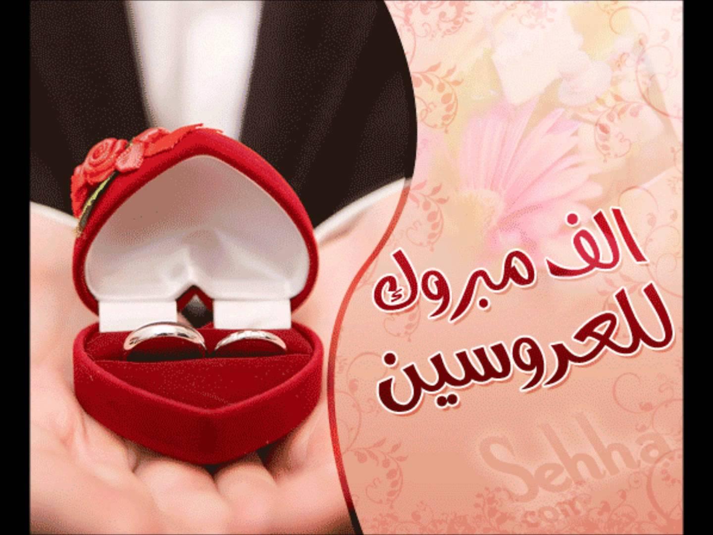 بالصور صور مكتوب عليها عيد زواج , بطاقات للتهنئة بالزواج 986