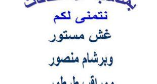 بالصور صور على الامتحانات , بوستات تريقة علي المدارس 1745 10 310x165