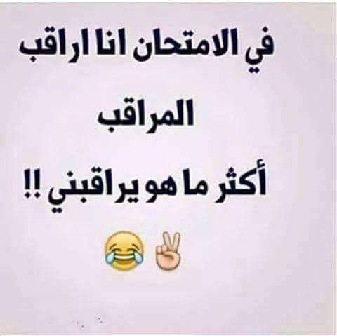 بالصور صور على الامتحانات , بوستات تريقة علي المدارس 1745 3