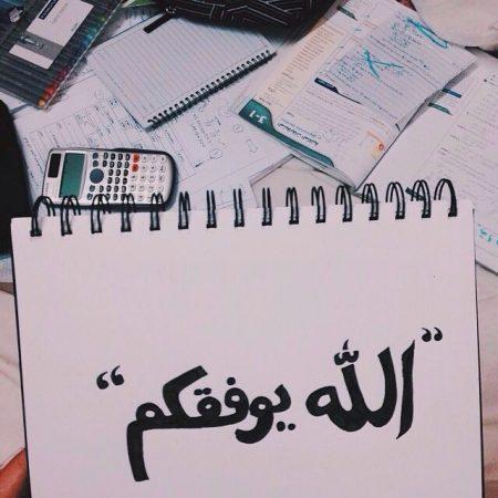 بالصور صور على الامتحانات , بوستات تريقة علي المدارس 1745 8