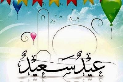 بالصور صور تهاني عيد الفطر , بطاقات معايدة مميزة للاحباب 1755 11