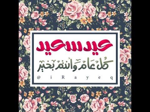 بالصور صور تهاني عيد الفطر , بطاقات معايدة مميزة للاحباب 1755 12