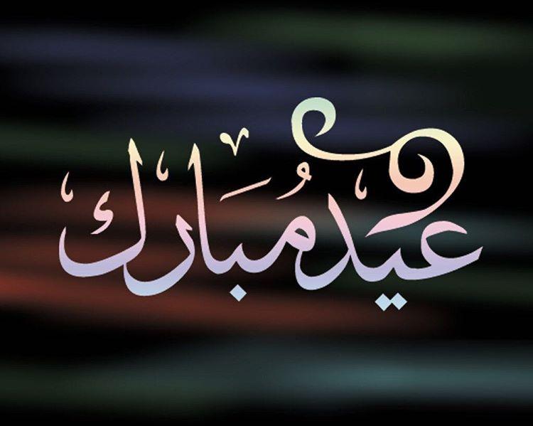 بالصور صور تهاني عيد الفطر , بطاقات معايدة مميزة للاحباب 1755 13