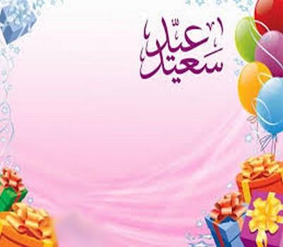 صوره صور تهاني عيد الفطر , بطاقات معايدة مميزة للاحباب
