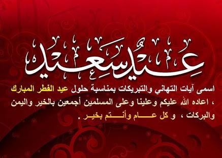بالصور صور تهاني عيد الفطر , بطاقات معايدة مميزة للاحباب 1755 8