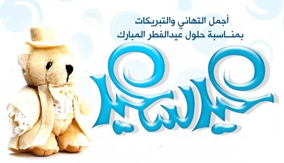 بالصور صور تهاني عيد الفطر , بطاقات معايدة مميزة للاحباب 1755 9