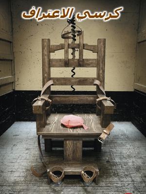 بالصور صور كرسي الاعتراف , كرسي قول الحقيقية 1796