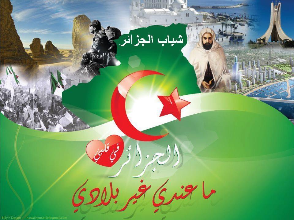 صوره صور علم الجزائر , خلفيات ورمزيات للعلم