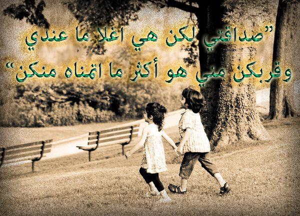 بالصور صور عن الصداقه , الصديق هو الحياة لايستطيع الاستغناء عنها 1824 1