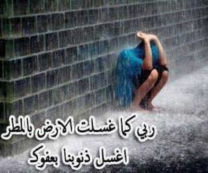 بالصور صور عن المطر , انظر الي السماء واحمد ربك وادعي 1830 5