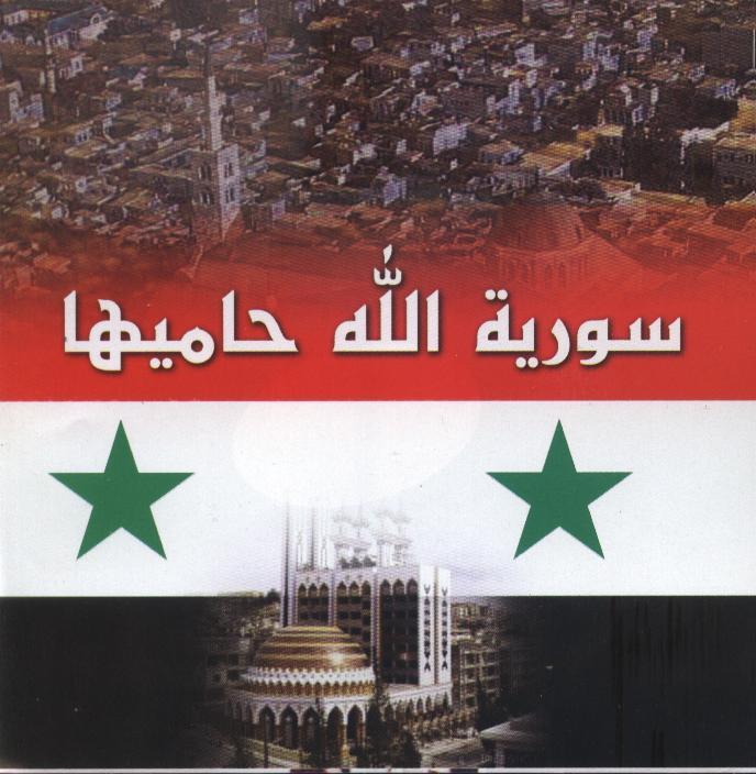 بالصور صور عن سوريا , بلاد الشام و جمال اراضيها 1831 2