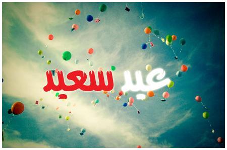 صوره صور عيد سعيد , العيد فرحة واجمل فرحة يارب يخلي ايامكم كلها اعياد