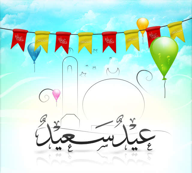 بالصور صور عيد سعيد , العيد فرحة واجمل فرحة يارب يخلي ايامكم كلها اعياد 1861 4