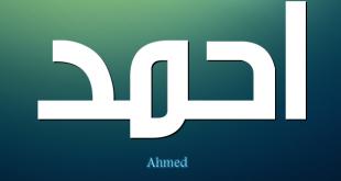 صوره صور باسم احمد , من خير الاسماء و افضلها