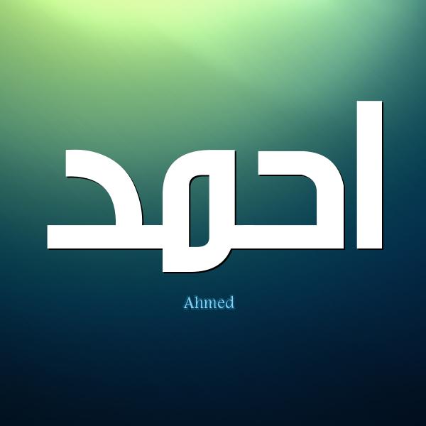 صور صور باسم احمد , من خير الاسماء و افضلها