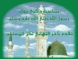 بالصور صور المولد النبوي الشريف , تهاني الامة الاسلامية بمولد افضل خلق الله 1866 4