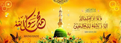 بالصور صور المولد النبوي الشريف , تهاني الامة الاسلامية بمولد افضل خلق الله 1866 6