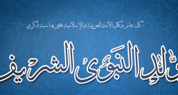 بالصور صور المولد النبوي الشريف , تهاني الامة الاسلامية بمولد افضل خلق الله 1866