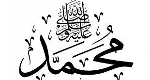 صور لاسم محمد , يا حبيبي يا رسول الله
