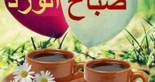صور لصباح الخير , صبح علي اهلك واصحابك